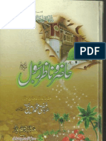 Hazir o Nazir by Allma Mufti Muhammad Ameen Faisalabadi