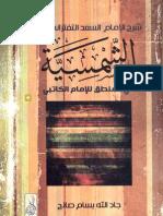 0675-الإمام نجم الدين الكاتبي-الشمسية في المنطق-شرح الإمام التفتازاني