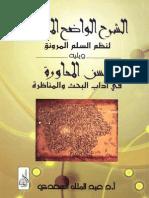 الأخضري-السلم المرونق-شرح السلم للشيخ عبد الملك السعدي
