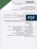 899_الآراء الأقتصادية للإمام المقريزي