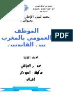 الموظف العمومي بالمغرب بين القانونين الإداري والجنائي