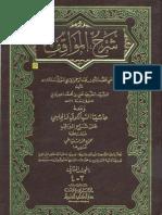 0756-القاضي الأيجي-المواقف-شرح الجرجاني-حاشيتا السيالكوتي، و الجلبي-3-4