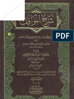 0756-القاضي الأيجي-المواقف-شرح الجرجاني-حاشيتا السيالكوتي، و الجلبي-5-6