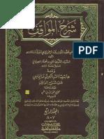 0756-القاضي الأيجي-المواقف-شرح الجرجاني-حاشيتا السيالكوتي، و الجلبي-7-8