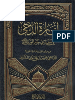 أحمد البدوي المجلسي-نظم المغازي-شرح المشاط
