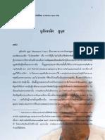 Muhammad Yunus (ภาษาไทย)