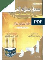 Arabic Pamphlet -  صفة صلاة النبي صلى الله عليه وسلم  -- The Prophets Prayer Described of Shaikh al-Albaani with benefits from Shaikh Dr. Muhammad al-Bazmool.