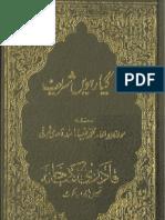 Giyarhveen Shareef by Allama Zia Ullah Qadri