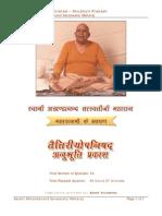 Taitteriya Anubhuthi Prakash