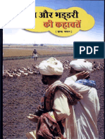 Ghagh Aur Bhaddari Ki Kahawatein