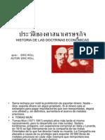 Historia de Las Doctrinas Economic As Eric Roll Tailandes Parte 46