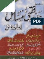 Maghribi Mumalik Ke Jadeed Fiqhi Masail Aur Un Ka Hal by Mufti Muhammad Taqi Usmani