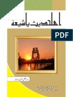 Ahle Hades Ya Shia By Maulana Fazal ur Rehman Dharm Koti
