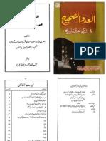 Al Adadus Shih Fi Taraweeh By Maulana Tahir Hussain Gayavi