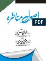 Asol e Munazra by Maulana Ilyas Ghumman