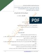 02 Jan 2012 Libyan Elections Law #2