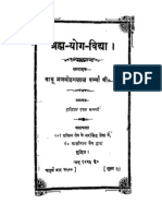 Brahma - Yog - Vidya-Hindi