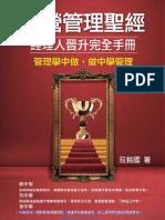 1FF4經營管理聖經-經理人晉升完全手冊(第六版)(附光碟)硬精裝 + 書衣