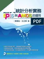 1H61論文統計分析實務:SPSS與AMOS的運用(附光碟)(第二版)