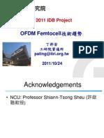 Femtocel國際標準與技術研討會