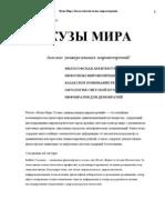 Жузы Мира. космос универсальных мировоззрений