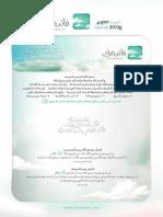 2012-1433 Fattabiouni Calendar