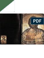 Ovaploceni Bog - Pravoslavni Katihizis 1