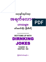 139 Khin Mg Toe(Moe Meik) - jokes among drinker