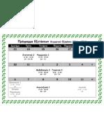 Πρόγραμμα Εξετάσεων Χ.Ε. 2011-2012