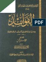 fawaed- الفوائد