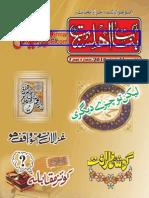Banat-e-Ahlesunnat (02) February 2010