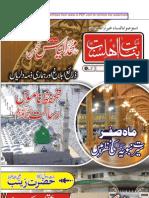 Banat-e-Ahlesunnat  January 2011