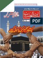 Banat-e-Ahlesunnat  May 2011