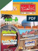 Banat-e-Ahlesunnat  July 2011