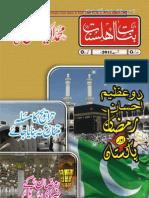 Banat-e-Ahlesunnat  August 2011