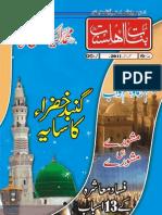 Banat-e-Ahlesunnat  Sep_Oct 2011