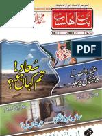 Banat-e-Ahlesunnat  November 2011