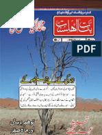Banat-e-Ahlesunnat January 2012
