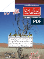 Banat-e-Ahlesunnat January 2012