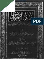 Imdad Ul Ahkam by Maulana Zafar Ahmed Usmani