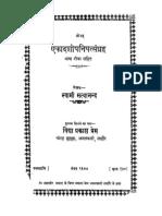 Ekadashopanishad Samgraha Swami Satyanand Hindi