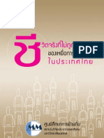MMC -Invisible Victims of Trafficking in Thailand (Thai)