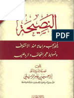 "رسالة النصيحة, الشيخ أ.د. إبراهيم بن عامر الرحيل - Arabic Text - Advice to the Youth of Ahlus Sunnah - ""an-Naseeha"" by Shaikh Dr. Ibrahim bin A'mir ar-Ruhaylee - Professor at the Islamic University of Madinah & Lecturer at the Prophets Mosque in Madinah, May Allah preserve him."
