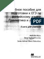 Macmillan Exam Skills for Russia Grammar and Vocabulary (Teacher's Book )