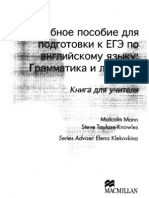 Macmillan Exam Skills for Russia Grammar and Vocabulary (Teacher's Book )