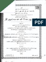 Nithyanusanthanam -- Thiruppalliyezhucchi (Tamil)