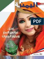 c3ff8f7b2 Yemenia Magazine 41 Jan 2012 مجلة اليمنية