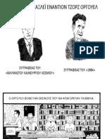 Άλντους Χάξλεϊ εναντίον Τζόρτζ Όργουελ
