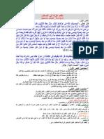 نظام الإرث في الإسلام