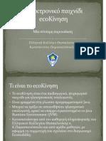 Ηλεκτρονικό παιχνίδι ecoKίνηση - ecoMobility - (Java)